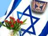 Открытка к Дню независимости Израиля